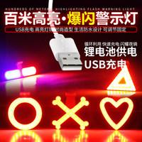 高亮度USB充电LED尾灯